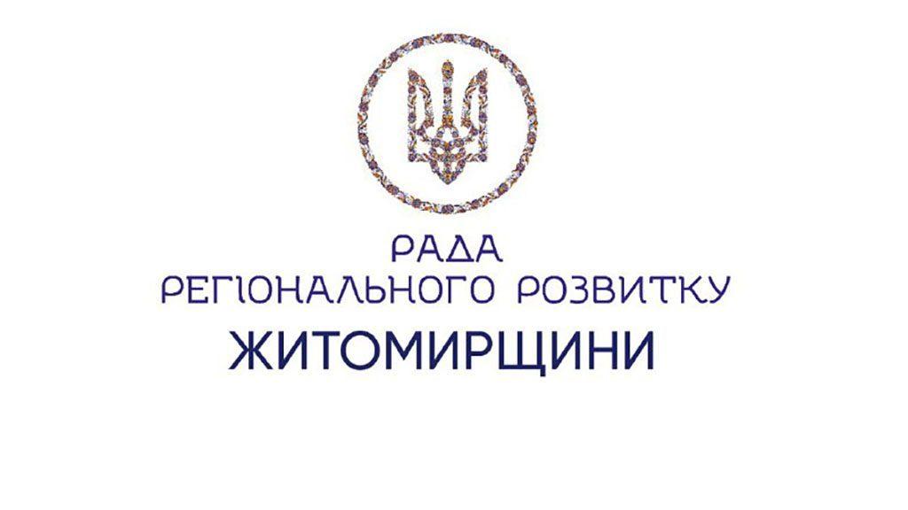 11 березня пройшло засідання Ради регіонального розвитку Житомирщини