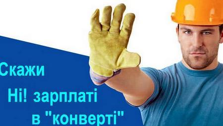 Легалізація трудових відносин – гарантія захисту та впевненості у завтрашньому дні