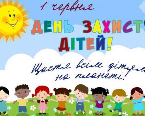 Вітання голови райдержадміністрації з нагоди Дня захисту дітей