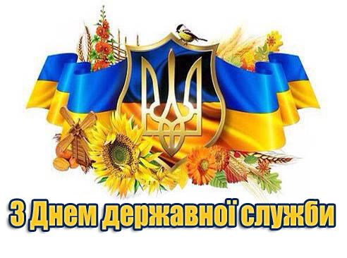 Вітання голови райдержадміністрації з нагоди Дня державної служби