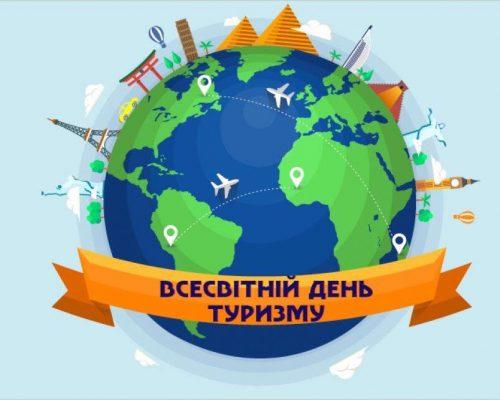 У Житомирському районі відзначають Всесвітній день туризму