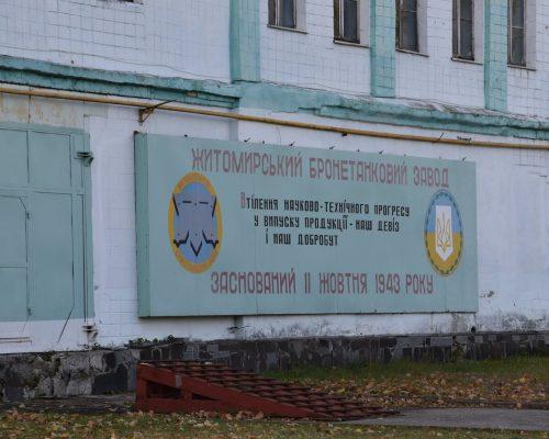 Микола Козарчук привітав колектив ДП «Житомирський бронетанковий завод»