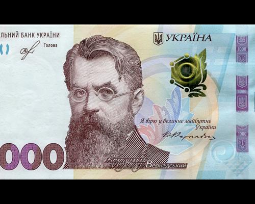 Введено в обіг банкноту номіналом 1000 гривень