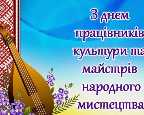 Вітання з нагоди Всеукраїнського дня працівників культури та майстрів народного мистецтва