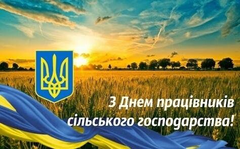 Вітання з Днем працівників сільського господарства!