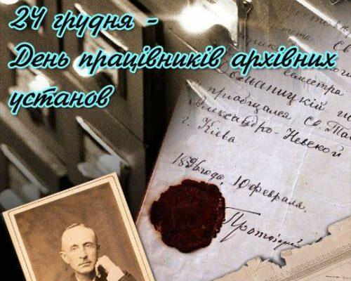 Вітання з нагоди Дня працівників архівних установ