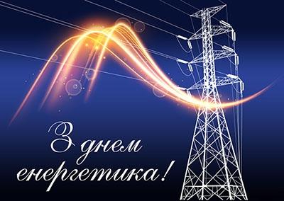 Вітання з нагоди Дня енергетика