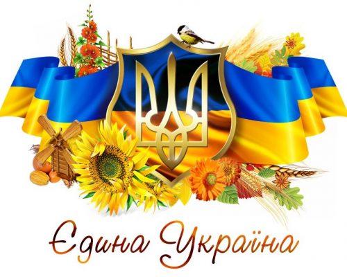 22 січня – День Соборності України!
