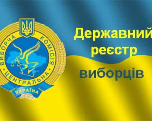 Житомирська область упевнено тримає першість у рейтингу органів Державного реєстру виборців