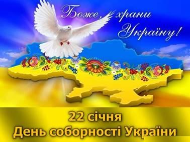 Звернення з нагоди Дня Соборності України