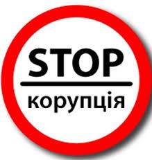 Стоп корупції!