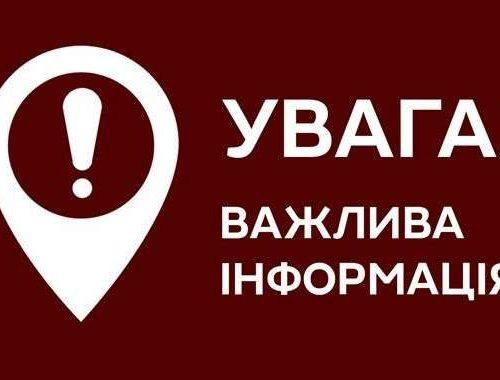 У Житомирському районі тимчасово зупинено роботу об'єктів загального користування