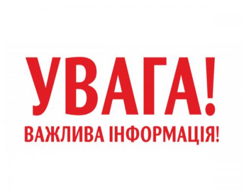 Тимчасово змінено регламент роботи відділу з питань надання адміністративних послуг та державної реєстрації Житомирської РДА