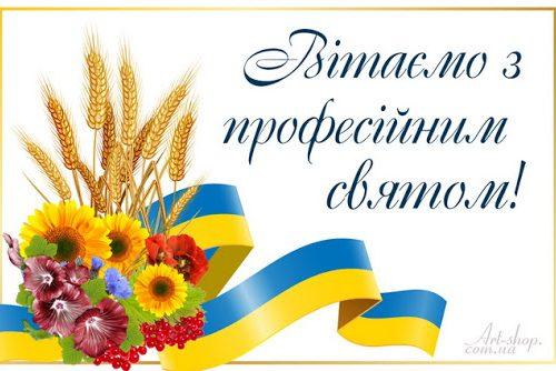 Вітання голови райдержадміністрації з нагоди Дня працівника податкової та митної справи України