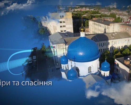 Священнослужителі Житомирщини запрошують до Великодньої молитви онлайн – дивіться незабаром у ВІДЕОРОЛИКУ