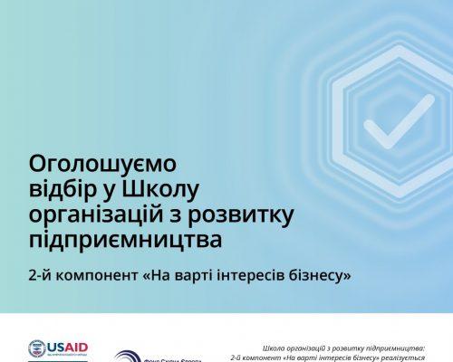 До 27 квітня триває прийом заявок для участі у програмі «На варті інтересів бізнесу»