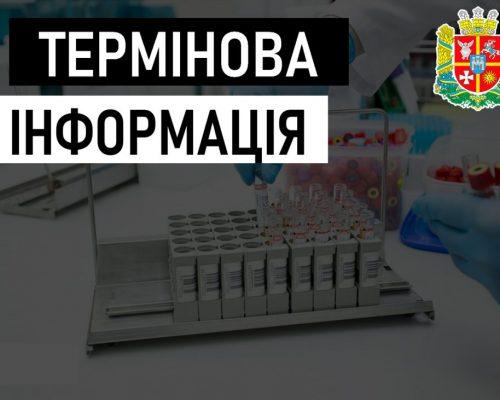 Ситуація з COVID-19 у Житомирському районі: за добу діагностовано 1 новий випадок хвороби