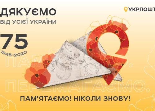 Святкуймо 9 травня онлайн: благодійна акція Укрпошти «Подякуй ветерану на відстані»