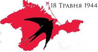 Звернення голови райдержадміністрації з нагоди Дня боротьби за права кримськотатарського народу