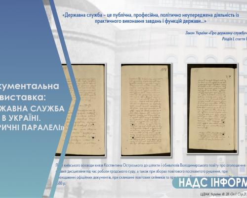 До вашої уваги документальна виставка: «Державна служба в Україні. Історичні паралелі»