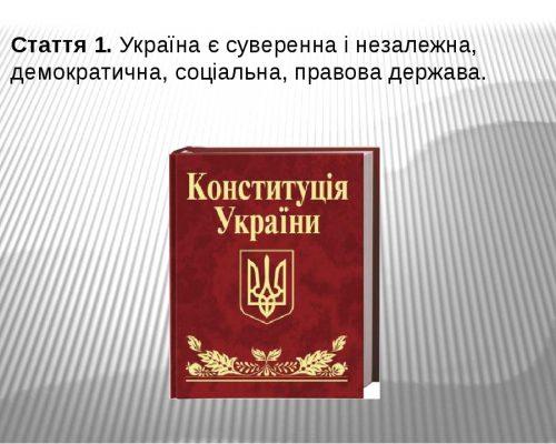 Онлайн-марафон до Дня Конституції України: ухвалення Основного закону – важлива віха українського державотворення