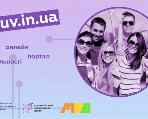 Мінмолодьспорт запрошує до наповнення національного молодіжного онлайн-порталу