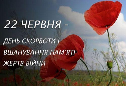 Звернення голови райдержадміністрації з нагоди Дня скорботи і вшанування пам'яті жертв війни в Україні