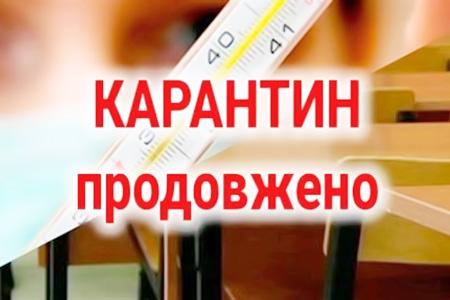 Адаптивний карантин в Україні продовжено до 31 серпня
