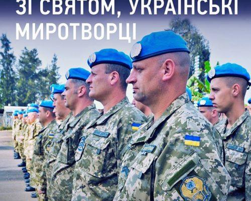 Вітання голови райдержадміністрації з нагоди Дня українських миротворців