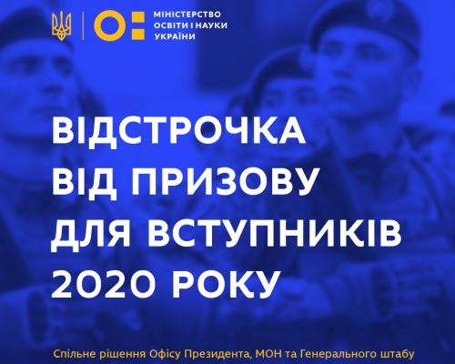 Вступники 2020 року можуть отримати відстрочку від призову