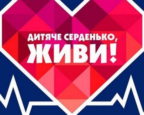 Благодійну акцію «Дитяче серденько, живи!» продовжено до 31 вересня