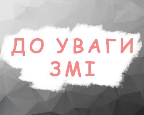 До уваги ЗМІ! Відкрито АКРЕДИТАЦІЮ на річну пресконференцію Віталія Бунечка