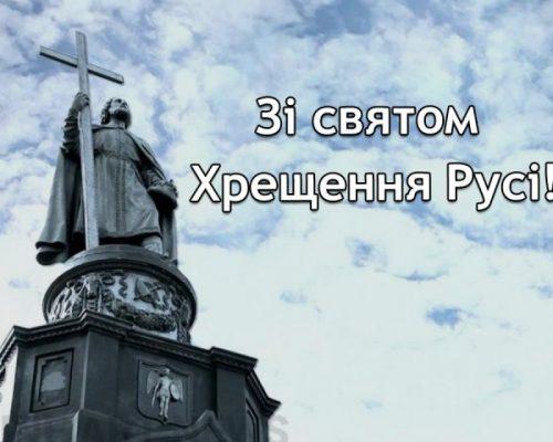 Вітання голови райдержадміністрації з нагоди Дня хрещення Київської Русі