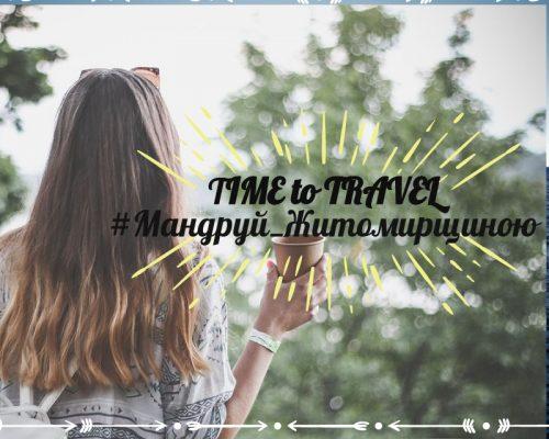 #Мандруй_Україною: 10-ти денний маршрут «Коло Житомирщини»