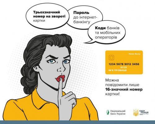 #ШахрайГудбай: інформація щодо запобігання телефонному шахрайству