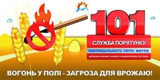 Збережемо врожай від вогню!