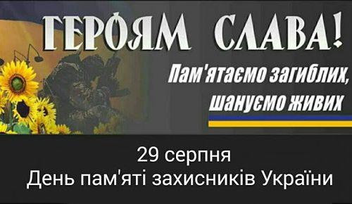 Звернення з нагоди Дня пам'яті захисників України