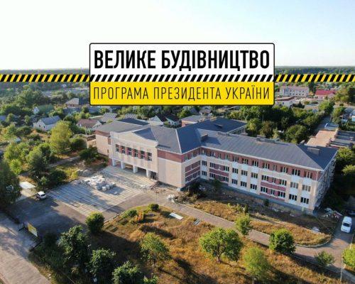 Велике будівництво на Житомирщині: завершується реконструкція школи, побудованої більше як півстоліття тому. ФОТО