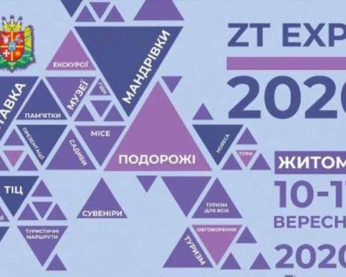 Уже незабаром у Житомирі Всеукраїнська культурно-мистецька виставка «ZT-EXPO 2020»