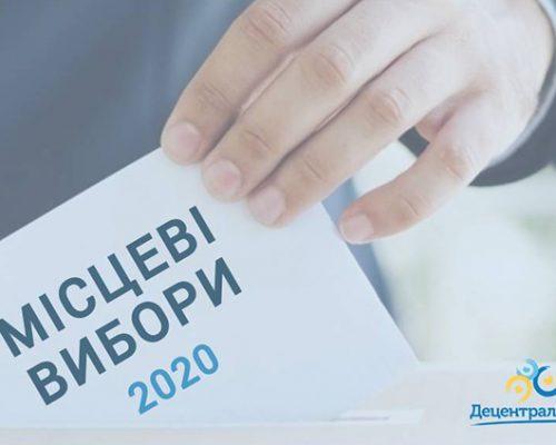 #Децентралізація: реєструйтеся для участі у відкритій дискусії «Місцеві вибори 2020: Нові можливості та нові виклики»