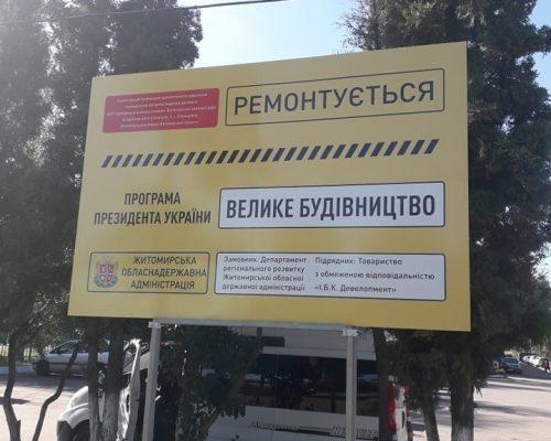 Велике будівництво: тривають активні роботи з реконструкції приймального відділення КНП «ЦРЛ»