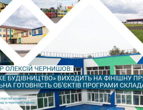 Міністр Олексій Чернишов: «Велике будівництво» виходить на фінішну пряму. Загальна готовність об'єктів програми складає 87%