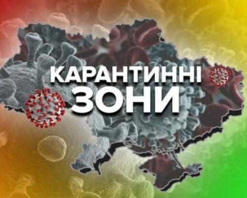 До уваги жителів Житомирщини! З 19 жовтня діятимуть нові рівні епідемічної небезпеки поширення COVID-19 в регіонах