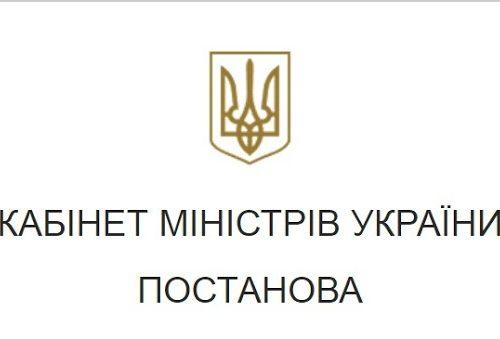 Внесено зміни до постанови Кабінету Міністрів України від 22 липня 2020 р.№ 641