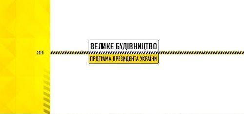Велике будівництво: Юрій Оханський оглянув будівництво нової амбулаторії у с. Сінгури