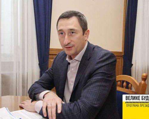 Олексій Чернишов: Мінрегіон оголосив пріоритетні напрямки «Великого будівництва» на наступний рік