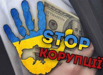 Роз'яснення антикорупційного законодавства! До уваги всіх учасників виборчого процесу!