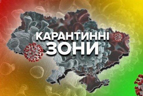 Відсьогодні у Житомирській області діятимуть «червоний» та «помаранчевий» рівні епідемічної небезпеки поширення COVID-19