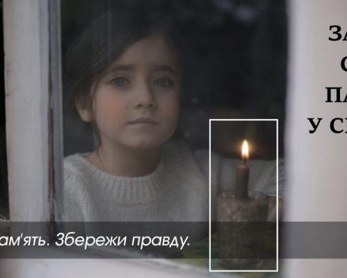 Збережи пам'ять! Збережи правду! – Житомирська ОДА вшановує жертв голодоморів. ВІДЕО