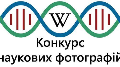 У Вікіпедії пройде Конкурс наукових фотографій 2020